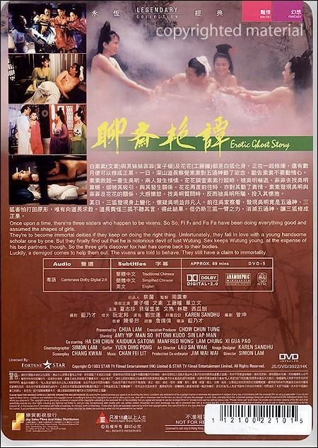 erotic ghost story dvd № 73401